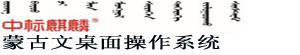 蒙古文桌面操作系统
