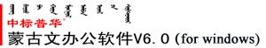 蒙古文办公软件(Windows版)