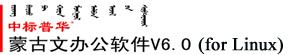 蒙古文办公软件(Linux版)